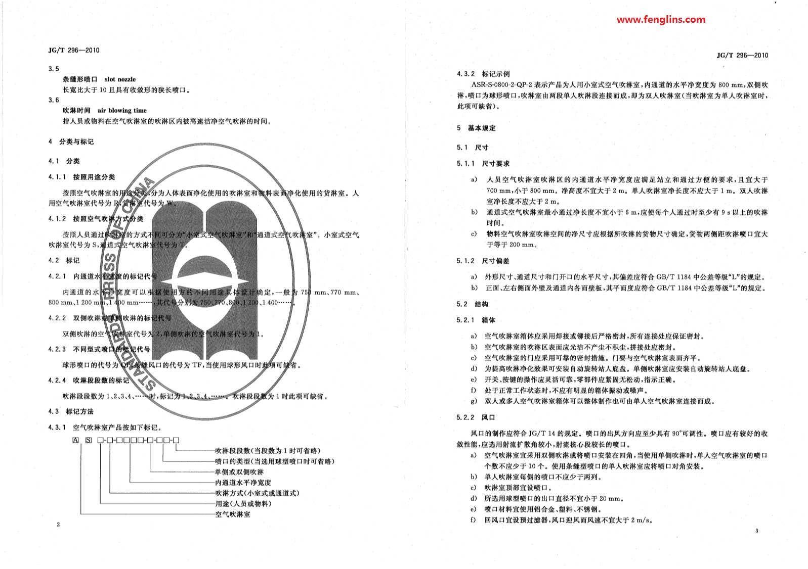 JG∕T 296-2010空气吹淋室标准(风淋室行业规范)